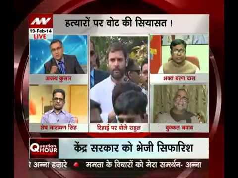 Question Hour: Rahul saddened at TN govt's decision to free Rajiv killers - Part 3