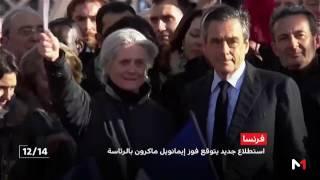 استطلاع رأي جديد يتوقع فوز ماكرون بالرئاسة الفرنسية