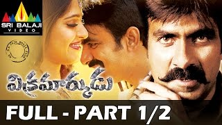 Vikramarkudu Telugu Full Movie || Part 1/2 | Ravi Teja, Anushka | With English Subtitles