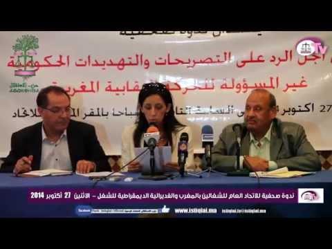 رد ل UGTM ول FDT على تصريحات وتهديدات الحكومة حول إضراب 29 أكتوبر ( بلاغ )