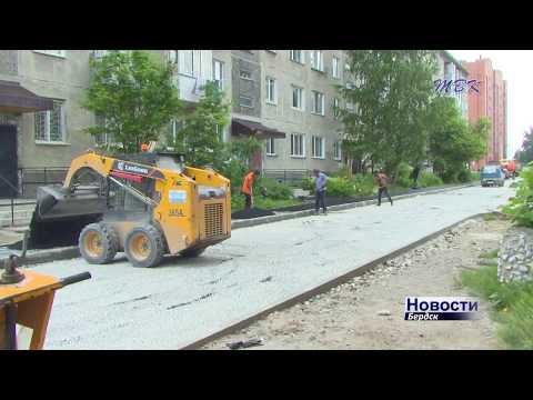 Семь бердских дворов будут благоустроены этим летом по федеральной программе