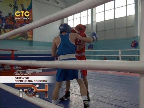Открытие первенства по боксу