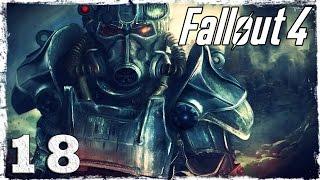 Fallout 4. #18: Профессор Расслабон.