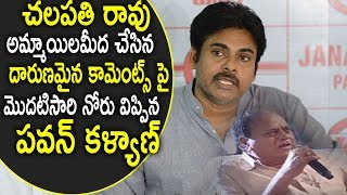 Pawan Kalyan on Chalapati Rao's comments..