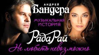 Рада Рай и Андрей Бандера - Музыкальная история о любви (2009)