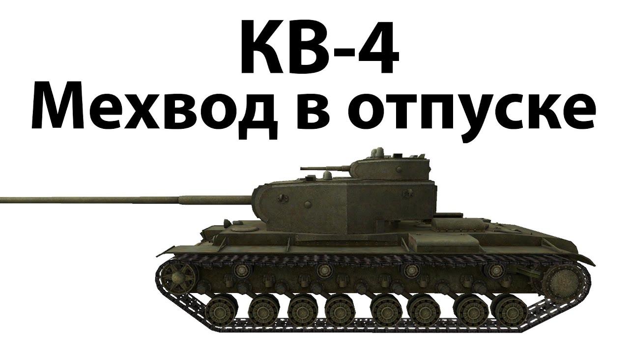 КВ-4 - Мехвод в отпуске