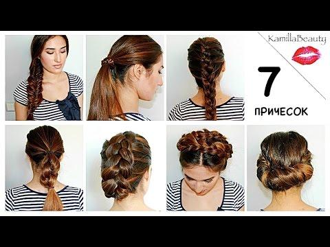 7 Быстрых и Простых Причесок на ЛЮБОЙ СЛУЧАЙ KamillaBeauty