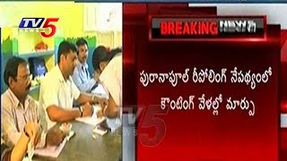 GHMC votes counting delayed due to repolling