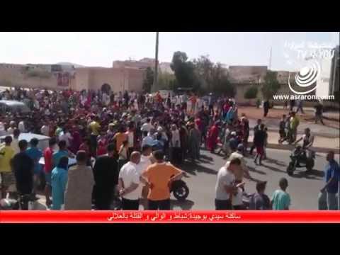 مسيرة احتجاجية بفاس ضد الانفلات الأمني