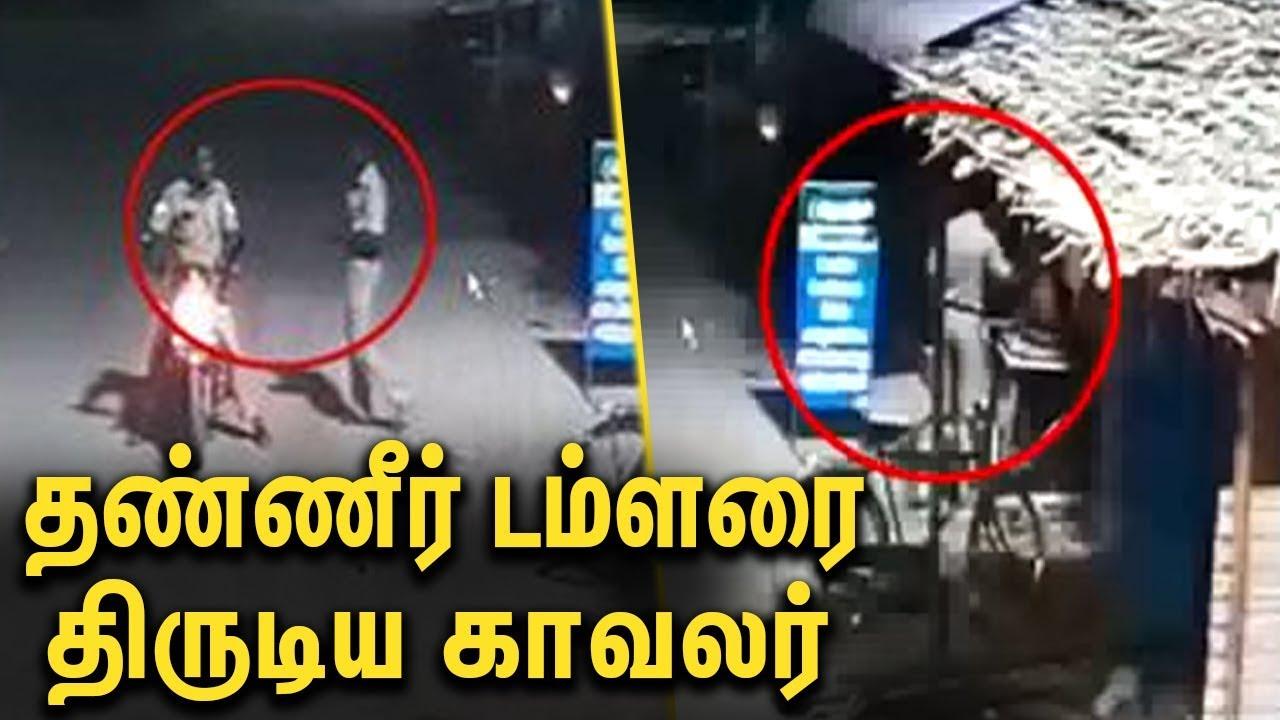 டம்ளரை திருடி மாட்டிக்கொண்ட போலீஸ்    Cops Turn Thieves In Tamil Nadu   Latest News