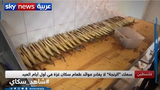 أسواق غزة تحضر أكلات مرتبطة بأجواء العيد