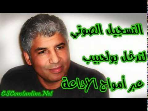 Mohamed Boulahbib sur Radio chaine 1 - Algérie