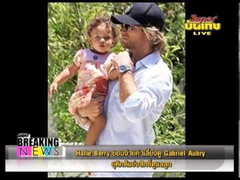 Halle Berry ยอมจ่ายค่าเลี้ยงดู Gabriel Aubry ยุติคดีแย่งสิทธิ์ดูแลลูก