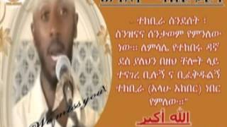Brother Sabir Yirgo Ya Karbew Ya Kese Mekelakeya By Audio Dimtsachinyisema
