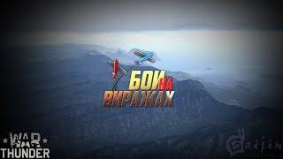 Пилотажные фигуры / War Thunder / Бои на виражах