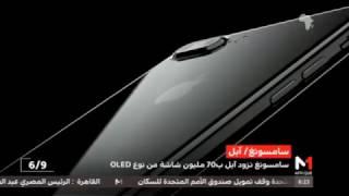سامسونغ تزود آبل بـ70 مليون شاشة من نوع OLDE |