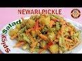 NEWARI PICKLE Recipe Spicy Salad Simple Quick Delicious Nepali Pickle