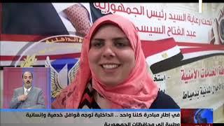 """وزارة الداخلية تواصل تنفيذ مبادرة """"كلنا"""