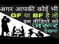social media secret gf bf IN HINDI