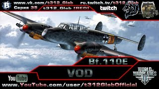 VOD по Bf 110E (V Уровень)