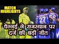 IPL 2018 CSK vs RR Chennai Super Kings crush Rajasthan Royals by 64 runs