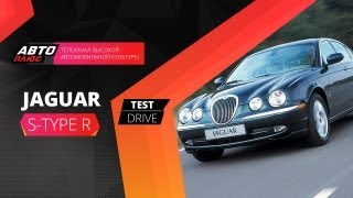 Тест-драйв Jaguar S-Type R (Наши тесты)