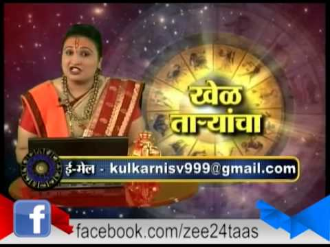 Zee24Taas: weekly horoscope - kark, 2 march to 8 march 2014