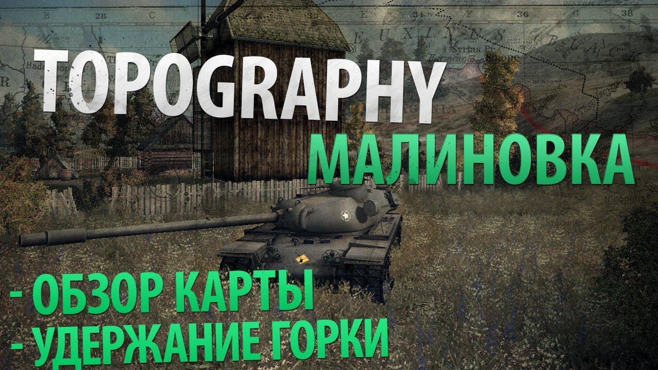"""Обзор карты Малиновка и приема """"Удержание Горки""""."""