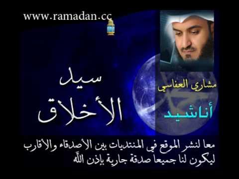 مجموعة اناشيد إسلامية للشيخ العفاسي hqdefault.jpg