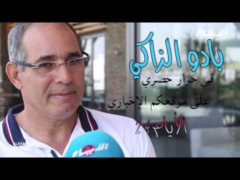 ترقبوا حوار مع الزاكي بعد عودته من الجزائر