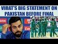 ICC Champions trophy : Virat Kohli says India vs Pakistan ..