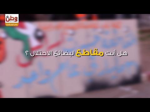 31 مليار دولار خسائر الاحتلال خلال عام نتيجة حملات المقاطعة