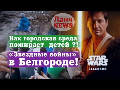 В Белгороде мэр Юрий Галдун принял присягу под музыку из фильма «Звёздные войны»