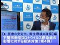 市長記者会見「下関市新型コロナウイルス感染症の影響に対する経済対策(第4弾)その2」(7月9日)