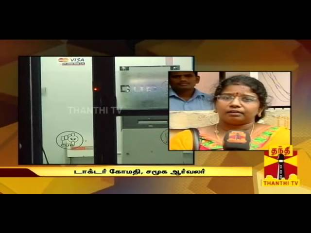 ULLATHU ULLAPADI 22.11.2013 Thanthi TV