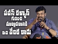 This is not right time to talk about Pawan Kalyan : Chiranjeevi ll MEK l Meelo Evaru Koteeswarudu