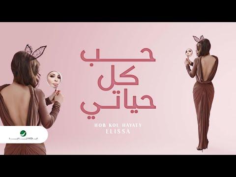 Hob Kol Hayaty ... Elissa - Lyrics| حب كل حياتي ... إليسا - كلمات