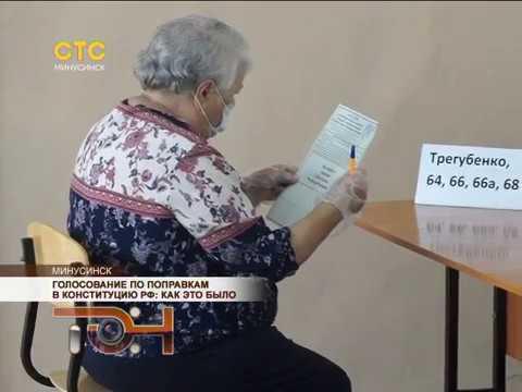 Голосование по поправкам в Конституцию РФ: как это было