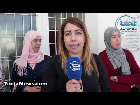 إحتجاج مستخدمي معهد الأميرة للا مريم للأطفال الإنطوائيين بطنجة