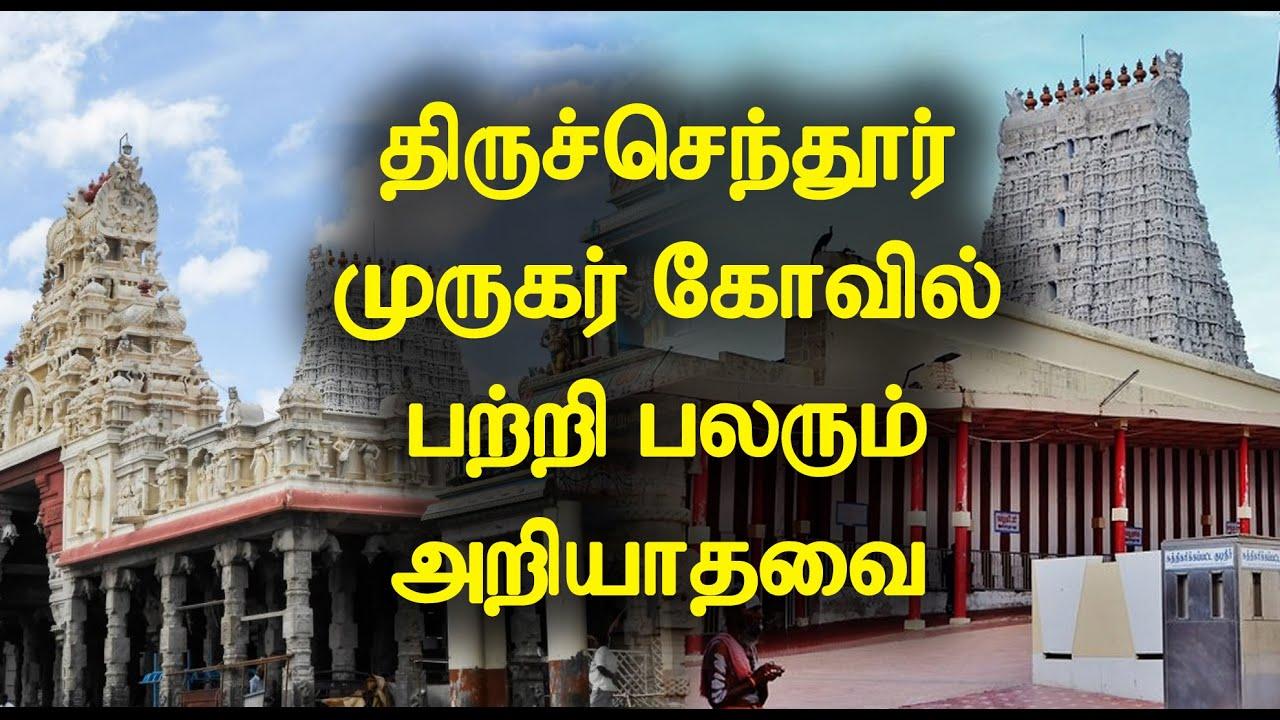 திருச்செந்தூர் முருகர் கோவில் பற்றி பலரும் அறியாதவை | Secrets of Thiruchendur Murugan Temple