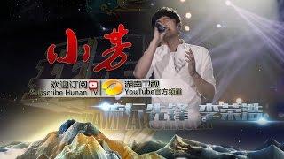 李榮浩 - 小芳 (我是歌手3) YouTube 影片