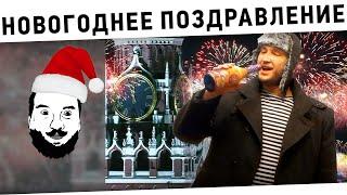 """""""Новогоднее поздравление - 2015!"""" - Дез и Бладька"""