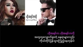 Ye Lay - Ho Ayin Ka Lo ( ဟိုအရင္ကလို ) ft. Nin Zi May ( Lyrics )