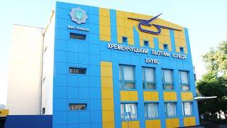 Кременчуцький льотний коледж ХНУВС запрошує на навчання