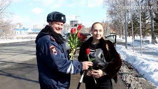 Сотрудники Госавтоинспекции Артема подарили праздничное настроение участницам дорожного движения