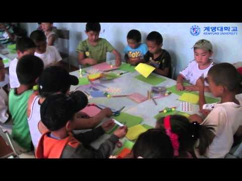 2013 계명대학교 키르기스스탄 국외봉사활동 (2013 Summer Global Volunteer Activity, Keimyung University, Korea)