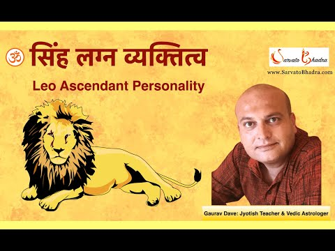 Simha Lagna (Leo Ascendant) in Jyotish, Indian Astrology : Video lecture in Hindi