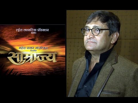 New Marathi Movie 'Samrajya' By Mahesh Manjrekar - Interview [HD]