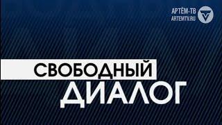 Свободный диалог. Галина Волошина (от 10.07.2019)