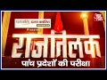Ground Report From SultanPur On UP Election